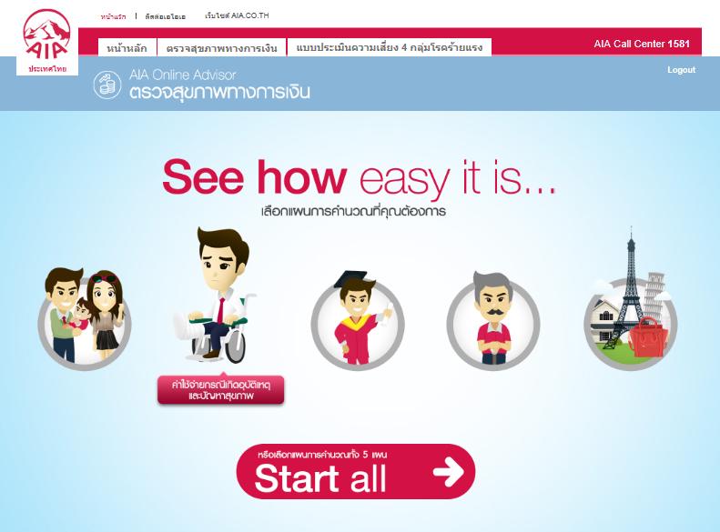 สนุกกับการคำนวณเงินออม ด้วย Online Advisor