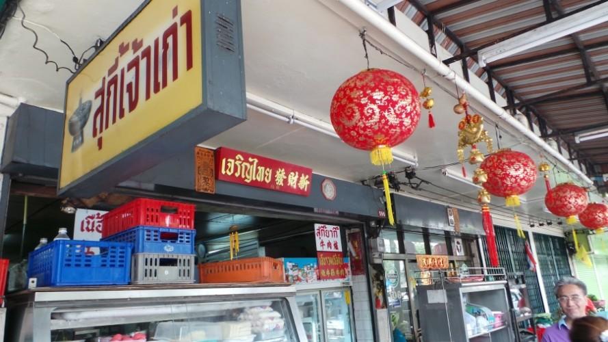 บรรยากาศหน้าร้านเจริญไทยสุกี้ ลาดหญ้า