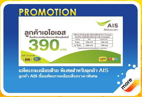 Promotion ลูกค้า AIS รับสิทธิ์ตลอดปี 2556 นี้
