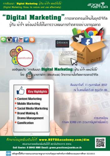 """สัมมนา """"Digital Marketing: รู้ทัน เข้าใจ และนำไปใช้"""" โดย @kafaak"""