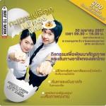 [ประชาสัมพันธ์] Adecco Way To Work ครั้งที่ 2 กิจกรรมพัฒนาศักยภาพทางสายอาชีพของเด็กไทย