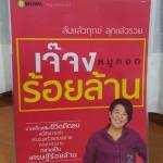 เจ๊จง หมูทอดร้อยล้าน หนังสือดีที่น่าอ่าน